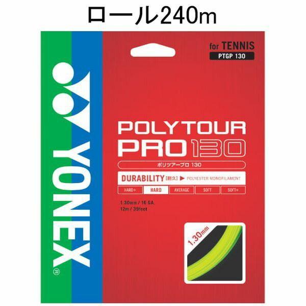 YONEX/ヨネックス PTP130-2 テニス ストリング(ロール他) ポリツアープロ130 240M ロール フラッシュイエロー