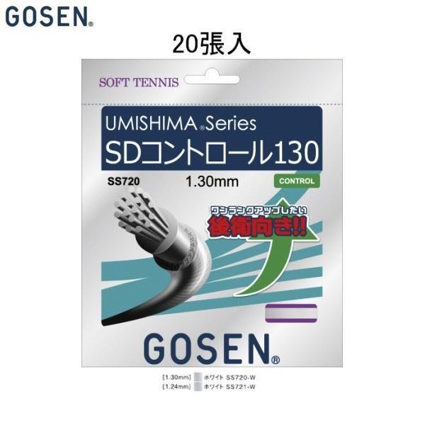 GOSEN/ゴーセン ソフトテニス ガット(国内) ウミシマ SDコントロール130 ノンパッケージ20張SET(SS720) SS720W20P