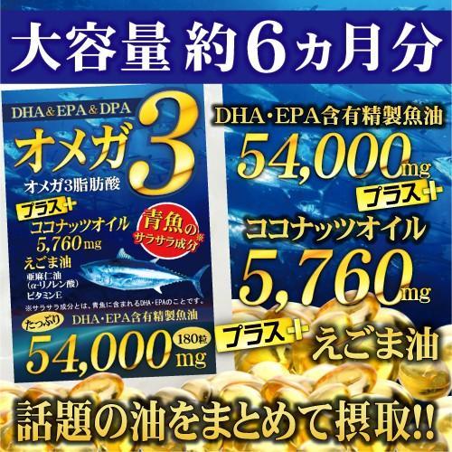 オメガ3 ココナッツオイル DHA EPA DPA サプリメント【送料無料】(約6ヵ月分/180粒)|beety