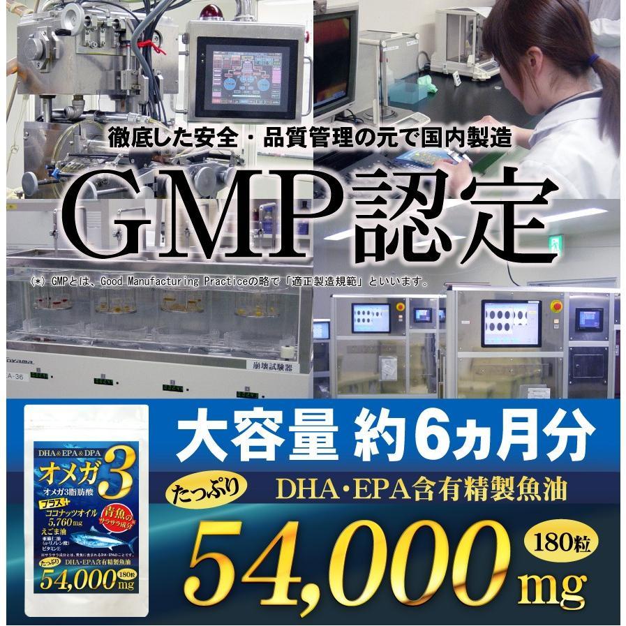 オメガ3 ココナッツオイル DHA EPA DPA サプリメント【送料無料】(約6ヵ月分/180粒)|beety|15