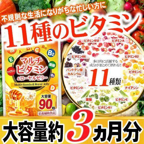 【送料無料】マルチビタミン サプリメント  ローヤルゼリー(約3ヵ月分/90粒入り)|beety