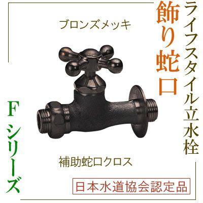 【ライフスタイル】蛇口Fシリーズ ホース用補助蛇口 クロス『ブロンズ』 (F210)