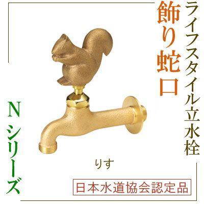 【ライフスタイル】蛇口Nシリーズ りす (N106)