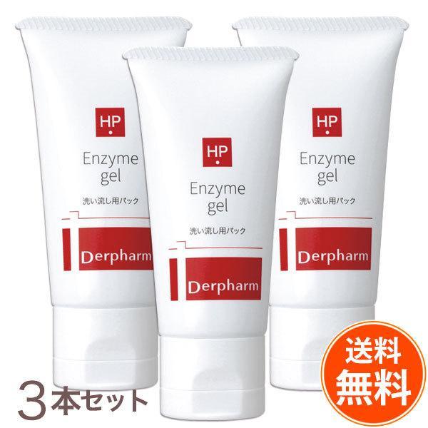 【送料無料3本セット】デルファーマ エンザイマジェル Derpharm Enzyme gel|befile