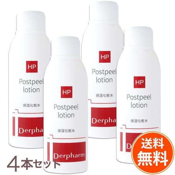【送料無料4本セット】デルファーマ ポストピールローション Derpharm Postpeel lotion befile