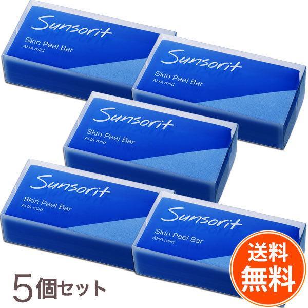 【送料無料5個セット】スキンピールバー AHAマイルド 青 サンソリット sunsorit Skin Peel Bar|befile