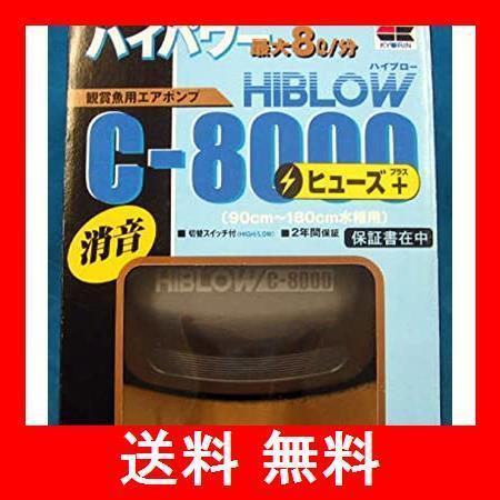キョーリン ハイブロー C−8000 ヒューズ+(プラス) befreebehappy