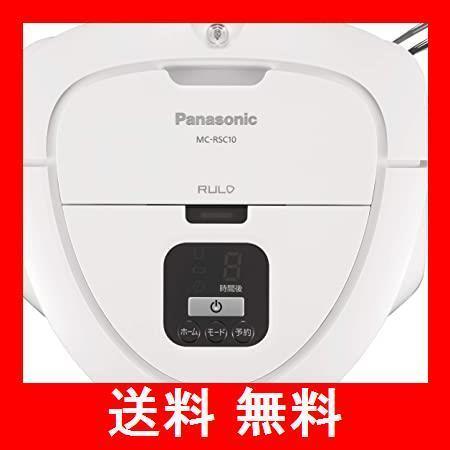 パナソニック ロボット掃除機 RULO(ルーロ) ホワイト お掃除ロボット MC-RSC10-W