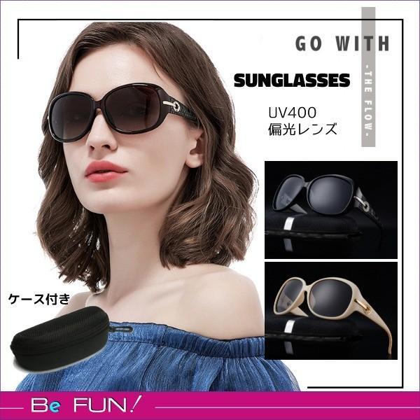 サングラス 偏光 UV400 機能的 ケース付き おしゃれ かっこいい かわいい デート 旅行 女子会 送料無料|befun