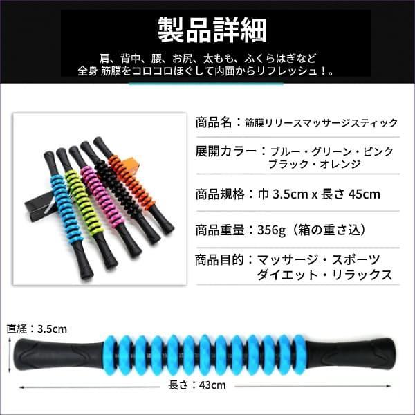マッサージ棒 筋膜ローラー むくみとり マッスルローラー マッサージローラー スティック 筋肉マッサージ棒 マッサージャー 約43cm 送料無料|befun|05