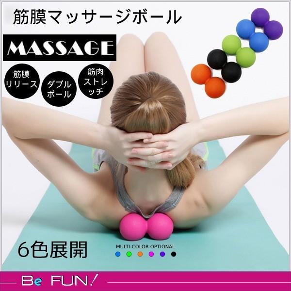 筋膜リリース ボール 筋膜ボール きんまくリリース トリガーポイント ボール マッサージボール 筋肉マッサージ ダブルボール W 約13cm 送料無料|befun