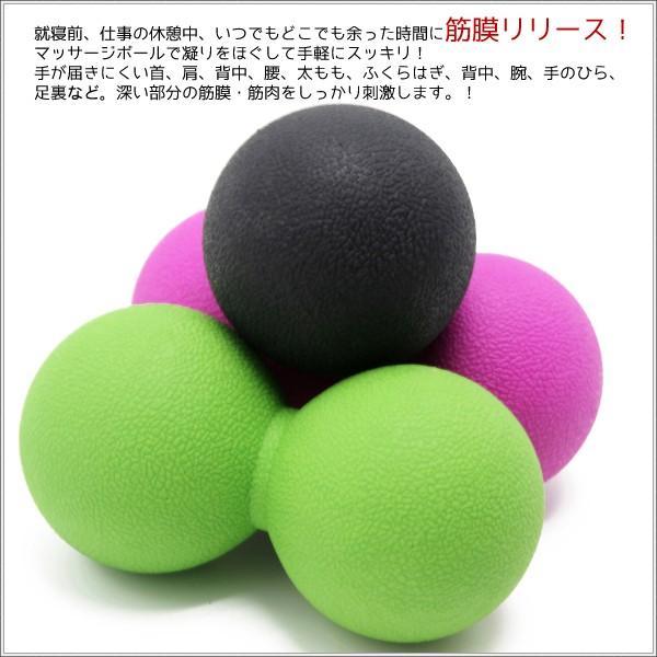 筋膜リリース ボール 筋膜ボール きんまくリリース トリガーポイント ボール マッサージボール 筋肉マッサージ ダブルボール W 約13cm 送料無料|befun|04