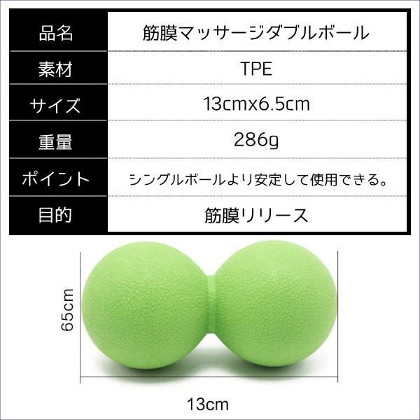 筋膜リリース ボール 筋膜ボール きんまくリリース トリガーポイント ボール マッサージボール 筋肉マッサージ ダブルボール W 約13cm 送料無料|befun|06