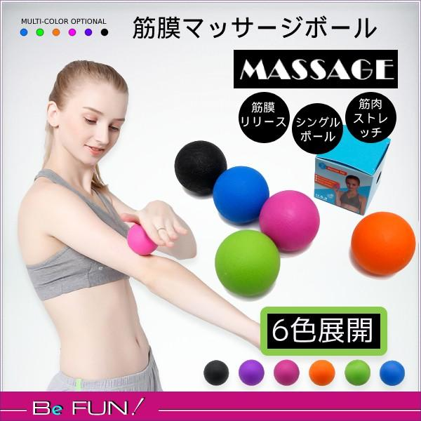 筋膜リリース ボール 筋膜ボール きんまくリリース ボール トリガーポイント マッサージボール 筋肉マッサージ シングルボール S 約6.5cm 送料無料|befun