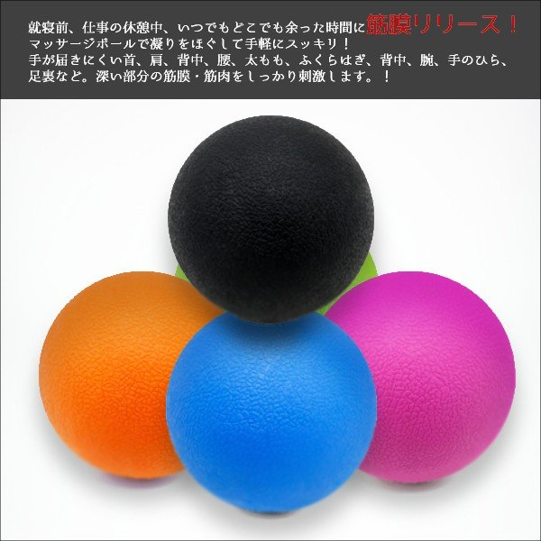 筋膜リリース ボール 筋膜ボール きんまくリリース ボール トリガーポイント マッサージボール 筋肉マッサージ シングルボール S 約6.5cm 送料無料|befun|04