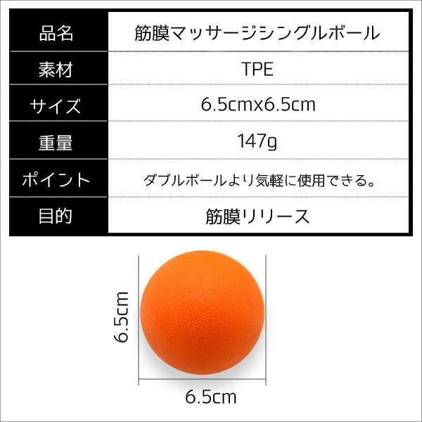 筋膜リリース ボール 筋膜ボール きんまくリリース ボール トリガーポイント マッサージボール 筋肉マッサージ シングルボール S 約6.5cm 送料無料|befun|06