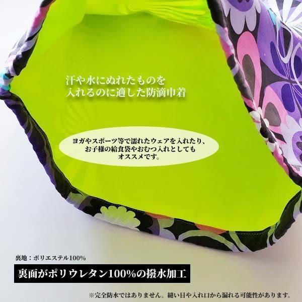 ハンドメイド ウェットバッグ Mサイズ (タテ40cmxヨコ33cm) スケアコットン 防滴 可愛い ホットヨガ 海水浴 プール スポーツ全般 送料無料 befun 15