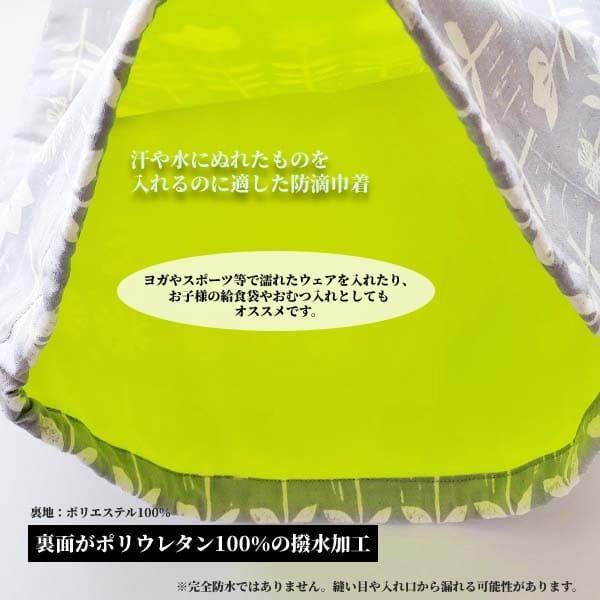 ハンドメイド ウェットバッグ Mサイズ (タテ40cmxヨコ33cm) スケアコットン 防滴 可愛い ホットヨガ 海水浴 プール スポーツ全般 送料無料 befun 05