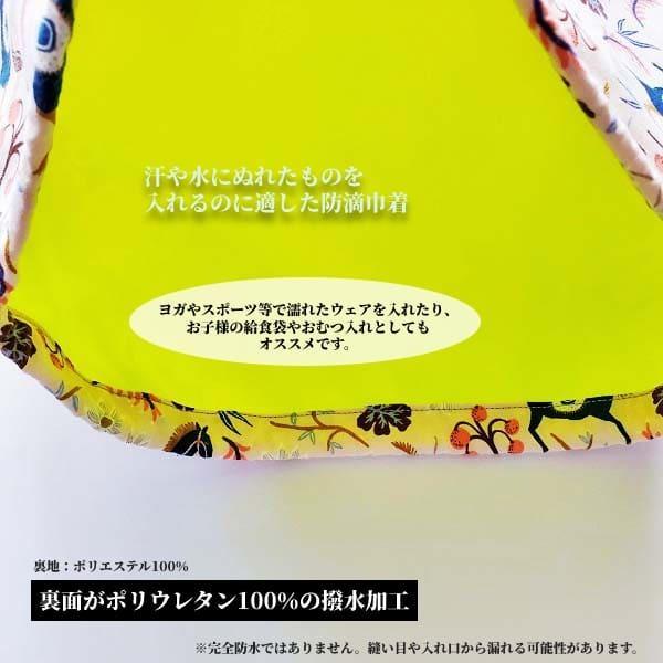 ハンドメイド ウェットバッグ Mサイズ (タテ40cmxヨコ33cm) スケアコットン 防滴 可愛い ホットヨガ 海水浴 プール スポーツ全般 送料無料 befun 09