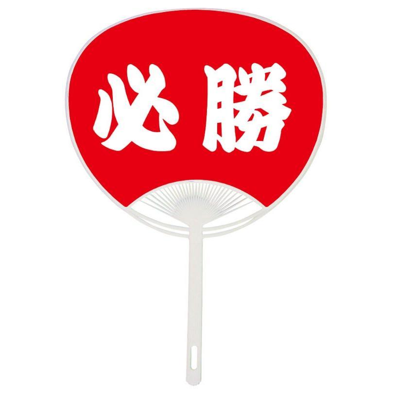必勝うちわ 選挙 応援 イベント 団扇 名入れ可 begifttuziyosi