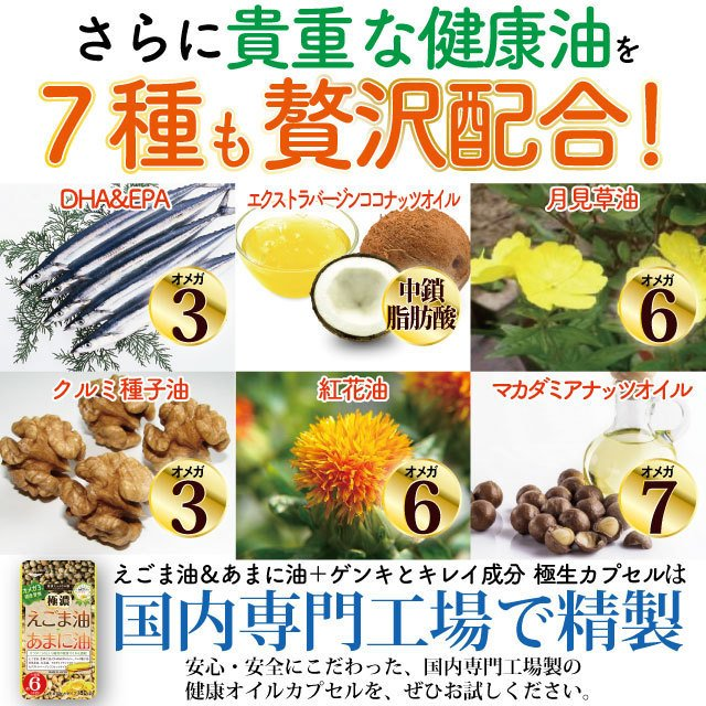 健康たっぷり本舗 極濃えごま油+あまに油( 荏胡麻油 + 亜麻仁油 ...