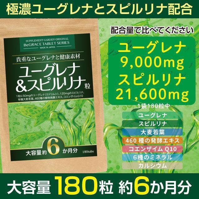 購買 新色追加して再販 サプリメントガーデン ユーグレナ スピルリナ粒 大容量 約6ヶ月分 180粒 濃いユーグレナ サプリ ミネラル 9000mg ミドリムシ 酵素 大麦若葉
