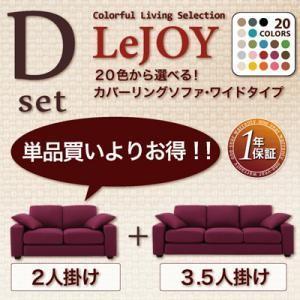 カバーリングソファ・ワイドタイプ Colorful Living Selection Selection LeJOY リジョイソファ2点セット2P+3.5P