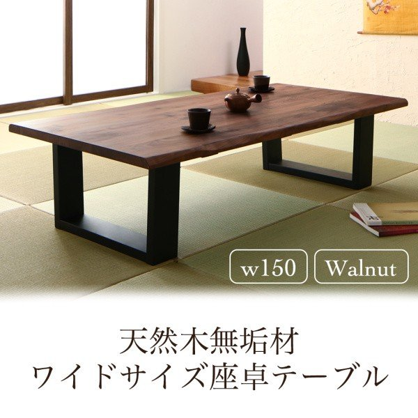 天然木無垢材ワイドサイズ座卓テーブル Amisk アミスク ウォールナット W150