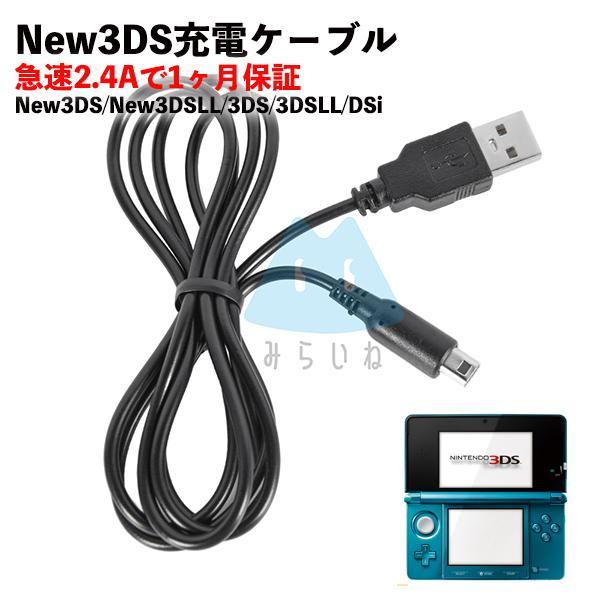 New3DS 任天堂3DS 期間限定 LL DSi 2DS 充電ケーブル データ転送 急速充電 USBケーブル 値引き 高耐久 充電器 1m 断線防止