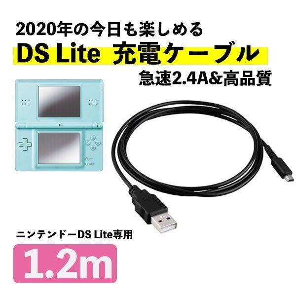 入荷予定 ニンテンドーDS Lite 充電ケーブル 急速充電 高耐久 断線防止 約1m USBケーブル 充電器 低価格