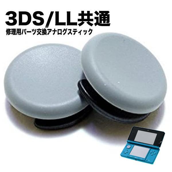Nintendo New 3DS 3DSLL アナログ 国内在庫 スティック 修理 交換 パーツ リペア 部品 ニンテンドー 最安値 ゲーム 互換 任天堂