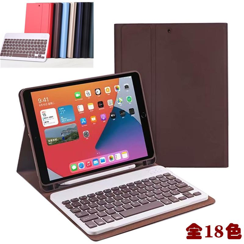 全18色 2021 iPad キーボード トレンド ケース 出群 8 7 6 5 Pro 11 10.5 9.7 分離式 カラフル アイパッド 3 カバー 2 Bluetooth インチ 10.9 Air 10.2 キーボード付き 4