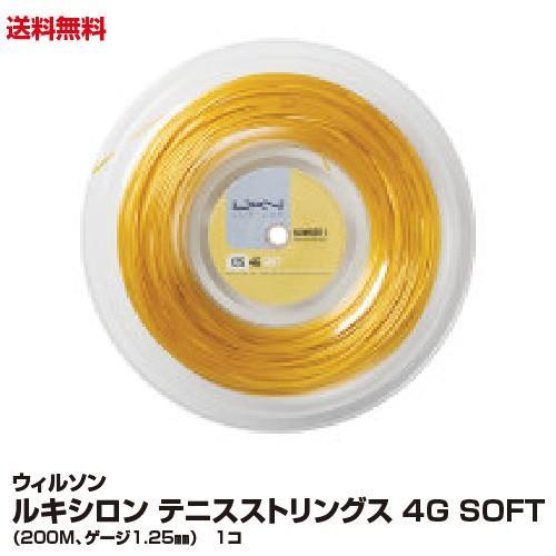 送料無料 ガット 硬式テニス ウィルソン ルキシロン テニスストリングス 4G SOFT 200M ゲージ1.25mm WRT99043_0883813852772_97