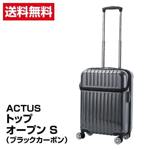 ef9c6c21bb 送料無料 ブランド スーツケース ACTUS 旅行用品 トップオープン 33L S ...