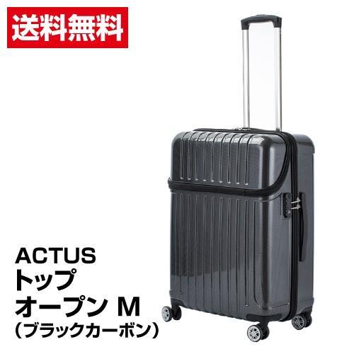 送料無料 ブランド スーツケース ACTUS トップオープン M 59L ブラックカーボン_2448-402-01_21
