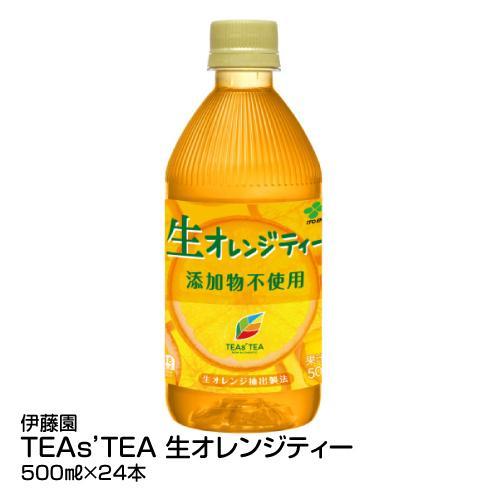 紅茶 伊藤園 TEAs'TEA 生オレンジティー 500ml×24本_4901085617717_74|beisia