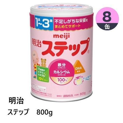 【送料無料】明治 ステップ820g 1ケース8缶入り(粉ミルク)_4902705116573_65
