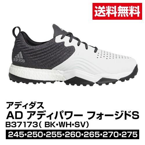 送料無料 ゴルフシューズ メンズ adidas アディダス AD アディパワー フォージドS B37173 BK/WH/SV_4059809530481_91