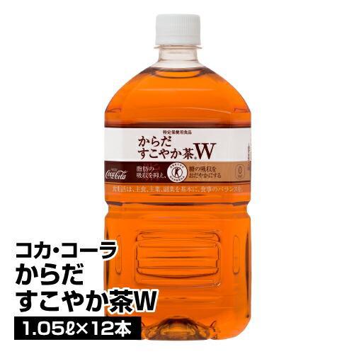 お茶 ソフトドリンク コカ・コーラ からだすこやか茶W 1.05L×12本 _4902102114462_74|beisia