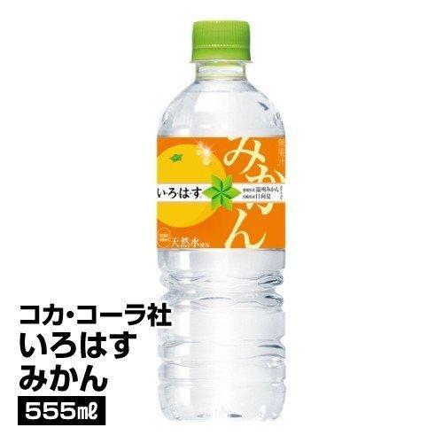 ソフトドリンク コカ・コーラ社 いろはす みかん 555ml×24_4902102129954_74|beisia