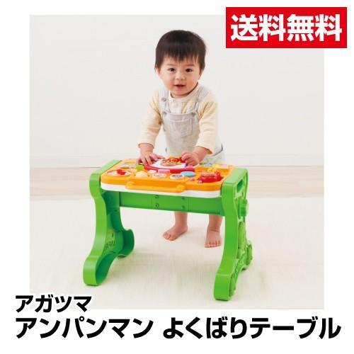 送料無料 ベビー おもちゃ 知育玩具 アガツマ アンパンマン よくばりテーブル_4971404313866_65