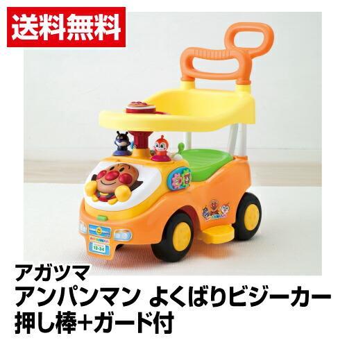 ベビー 卓出 おもちゃ 公式ショップ 幼児用自動車 アガツマ アンパンマン ガード付_4971404314801_65 よくばりビジーカー押し棒