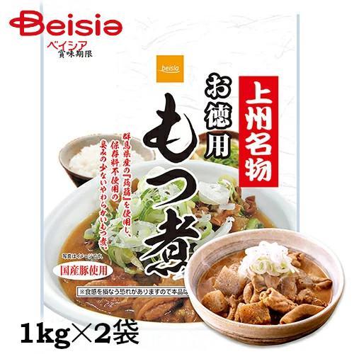 国産豚使用 群馬 もつ煮_1kg×2袋_4978408520023_73 上州名物 流行 世界の人気ブランド