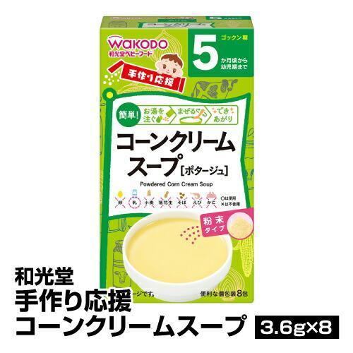 離乳食 ベビーフード 国産品 和光堂 限定モデル 手作り応援コーンクリームスープ 3.6g×8_4987244170385_65