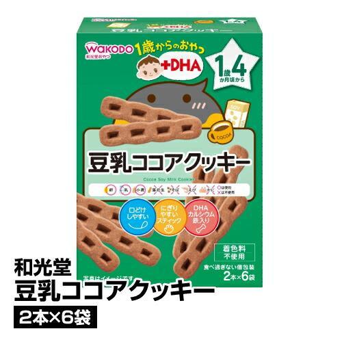 ベビーフード 和光堂 DHA豆乳ココアクッキー2本×6袋_4987244183750_65 1歳からのおやつ 低価格化 新生活