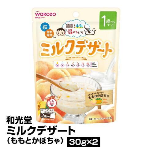 離乳食 ベビーフード WaKODO 和光堂 ミルクデザート 限定タイムセール 30g×2_4987244194077_65 購買 ももとかぼちゃ