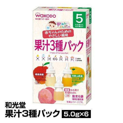 セール ベビー 飲料 値引き 粉末 WaKODO 和光堂 果汁3種パック 5.0g×6_4987244194152_65