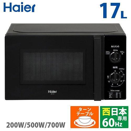 電子レンジ ターンテーブル ハイア−ル JM-17H-60 期間限定送料無料 K 60Hz 本日限定 西日本専用 60hz ブラック
