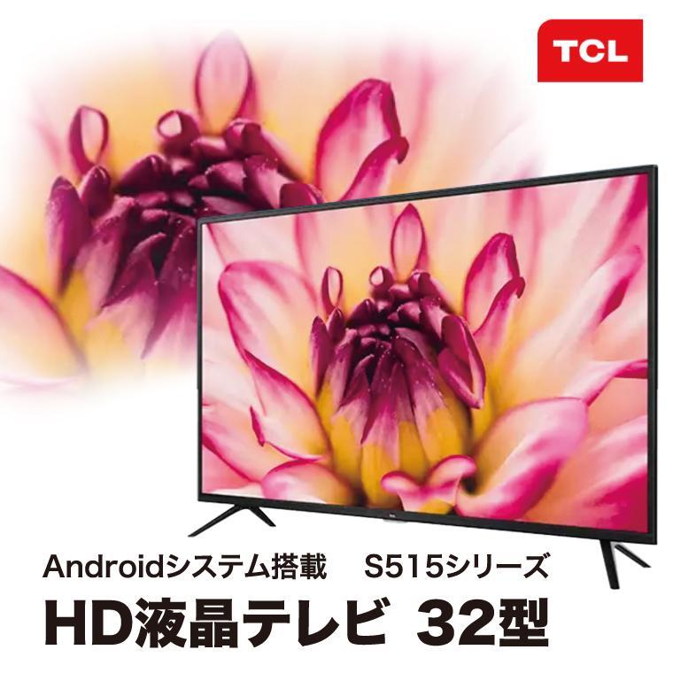 テレビ 中古 32型 液晶テレビ 新品 一人暮らし 外付けHDD録画機能付き 裏番組録画対応 32S515 TV スマートテレビ Android 32インチ TCL 注目ブランド ネット動画サービス対応