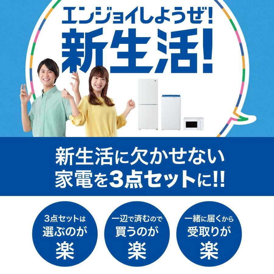 新生活 一人暮らし 家電セット 冷蔵庫 洗濯機 電子レンジ 3点セット 新品 東日本地域専用 2ドア冷蔵庫 ブラック色 130L 洗濯機 4.5kg 電子レンジ 設置料金別途|beisiadenki|02